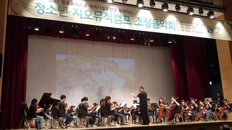 청소년지오뮤직캠프(자연을 노래하다, 청송)2-1