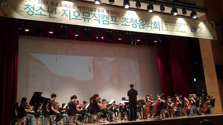 청소년지오뮤직캠프(자연을 노래하다. 청송) 2-2