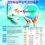 전북 정보화실무경진대회, 원서접수 마감 - 전북도민일보