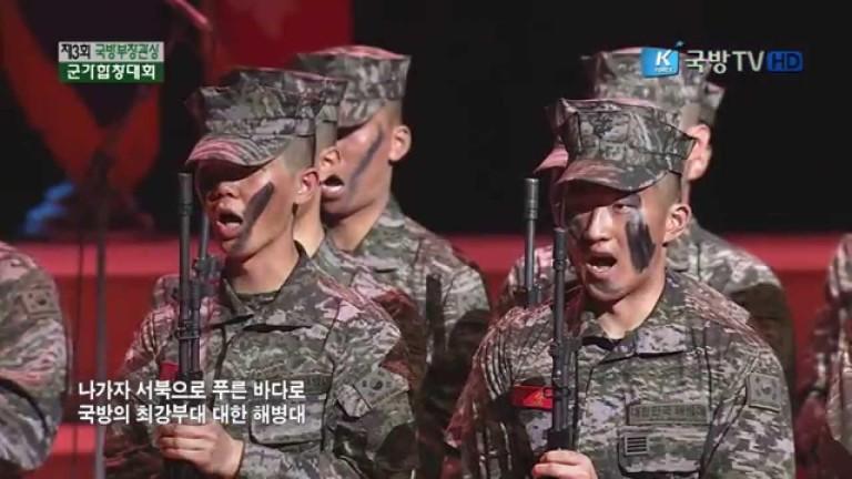 [군가합창대회] 귀신잡는 해병대 - 해병대 제2사단 ★ 최우수상 수상