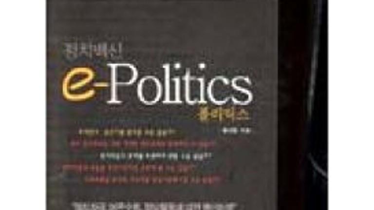 정치백신 E - POLITICS - 황의완