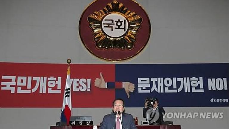 """홍준표 """"개헌 반대 아니다…국회가 합의해 연말까지 개헌"""""""