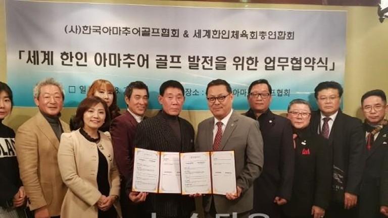 [골프] 세계 한인 아마추어 골프 발전 위한 업무협약 체결 - 자유 대한민국 수호자 - 뉴스타운