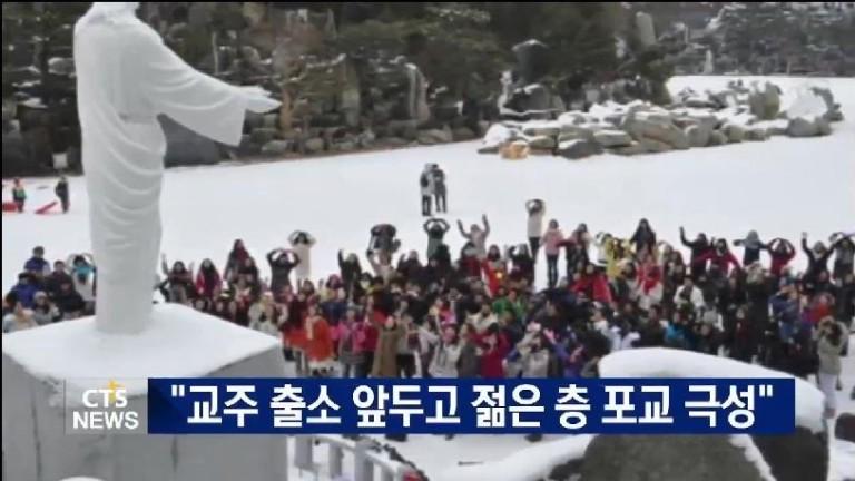 JMS기획② – JMS 탈퇴자들의 증언, JMS 왜 이단인가?