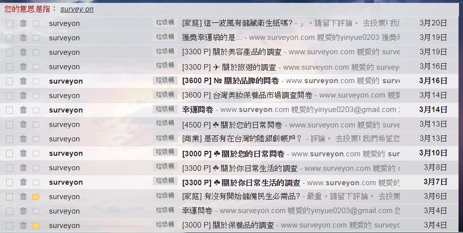 surveyon-email問卷提醒