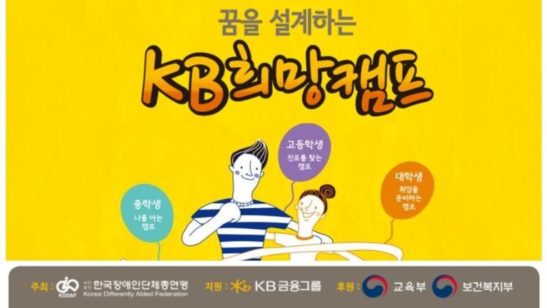 KB희망캠프 > 협력사업 | 한국장애인단체총연맹