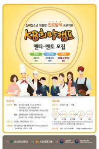 2018 KB희망캠프 참가 신청 > 협력사업 | 한국장애인단체총연맹