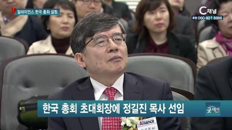 얼라이언스 한국 총회 설립 - 뉴스 - C채널