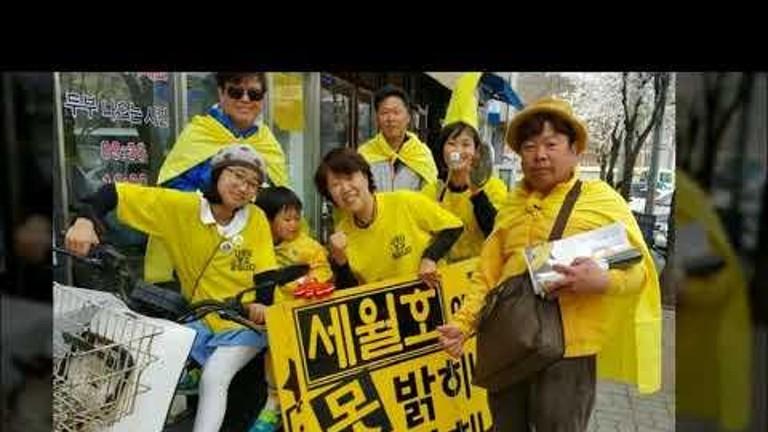 세월호 참사 4주기 세월호를 기억하는 용인시민들의 모임 활동영상입니다.