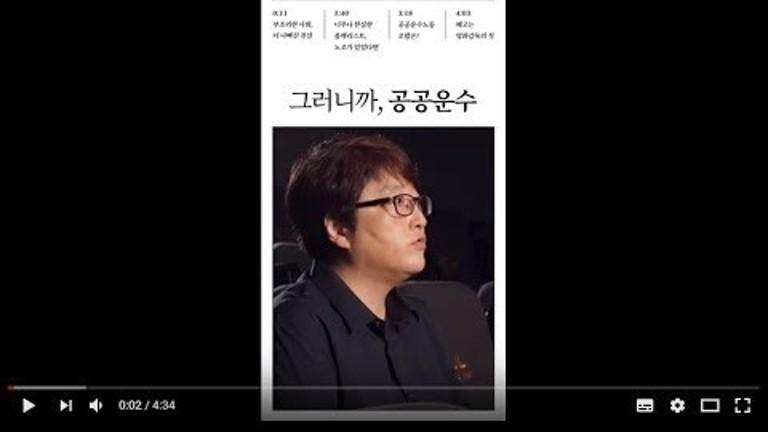 [그러니까, 공공운수 1탄] 영화감독 변영주