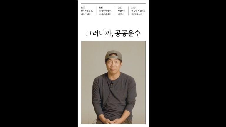 [그러니까, 공공운수 6탄] 배우 박철민