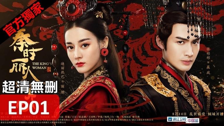 【秦時麗人明月心】The King's Woman 01 Eng Sub(超清無刪減版正片) 迪麗熱巴/張彬彬