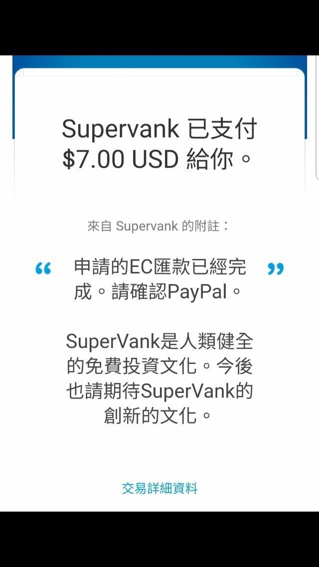 supervank提現至paypal