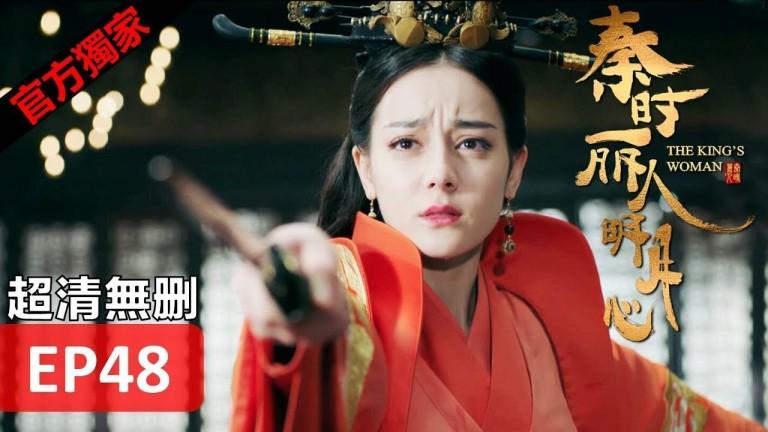 【秦時麗人明月心】The King's Woman 48(超清無刪減版正片) 迪麗熱巴/張彬彬