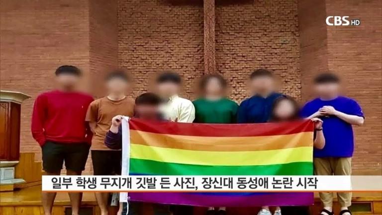 [CBS 뉴스] 장신대 반동성애 운동본부, 과도한 장신대 공격 논란