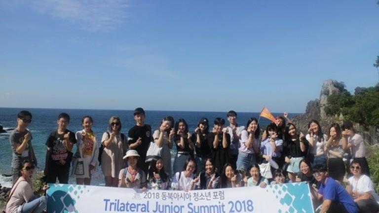 동북아시아 청소년 제주포럼 'Trilateral Junior Summit 2018'개최