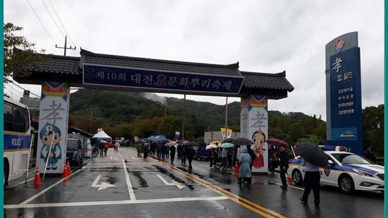 제10회 대전孝문화축제 입니다.(10월5일)