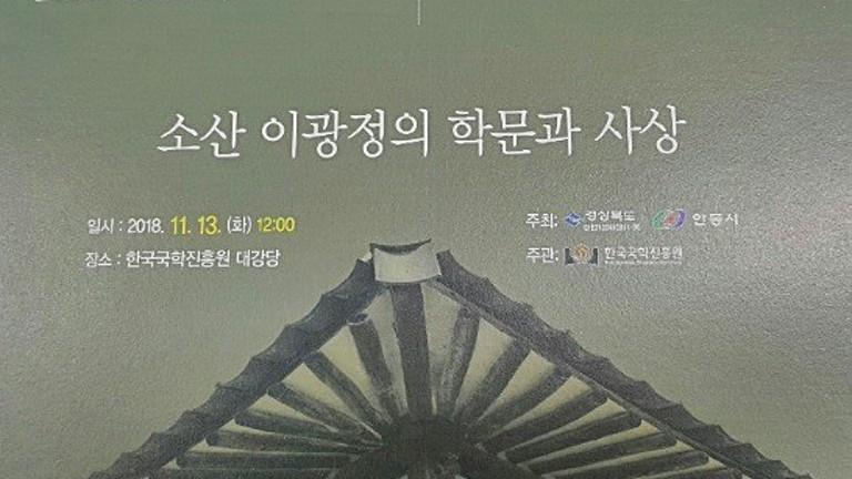 소산 이광정 선조님의 학문과 사상 (학술대회) 다녀 왔습니다.