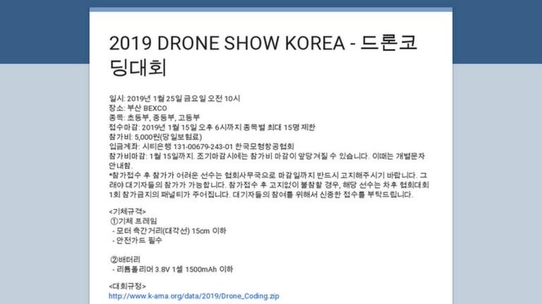 2019 DRONE SHOW KOREA - 드론코딩대회