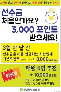 3월, 선수금 첫 입금 시 추가 3,000포인트 지급