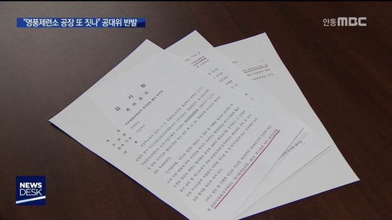 """""""영풍제련소 공장 또 짓나"""" 공대위 반발 / 안동MBC"""