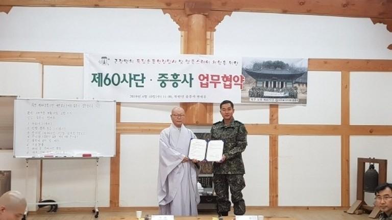 북한산 중흥사-60사단, 장병 사기 위한 MOU - 금강신문