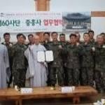 템플스테이로 군장병 정서안정·사기진작 - 법보신문