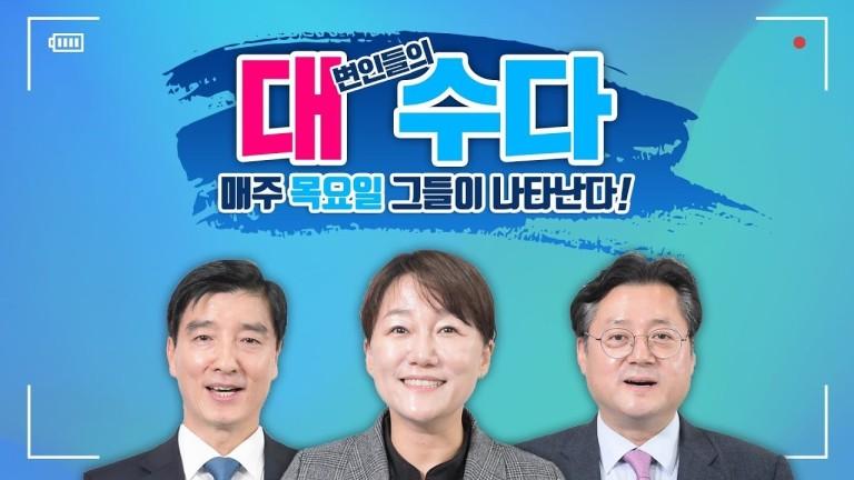 [씀: 대수다 Live] 민주당&청와대의 가짜뉴스 고발은 신의한수!