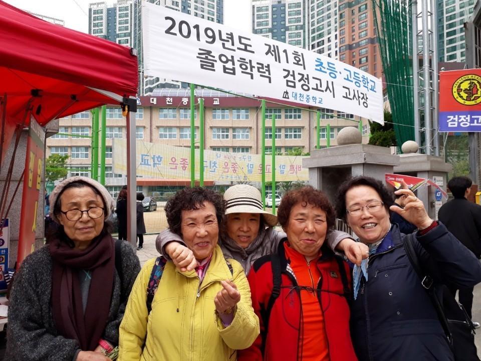 2019년도 제1회 초등·고등학교 졸업학력 검정고시 고사장 / 대천중학교