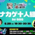 【6/29(土)18:30-】ナナカゲ十人組手 by GGG -ミラティブゲームまつり-