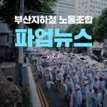 부산지하철 노동조합파업뉴스