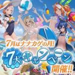 【ナナカゲ】7大キャンペーン