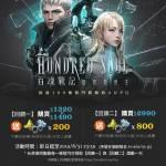 Hundred Soul 百魂戰記