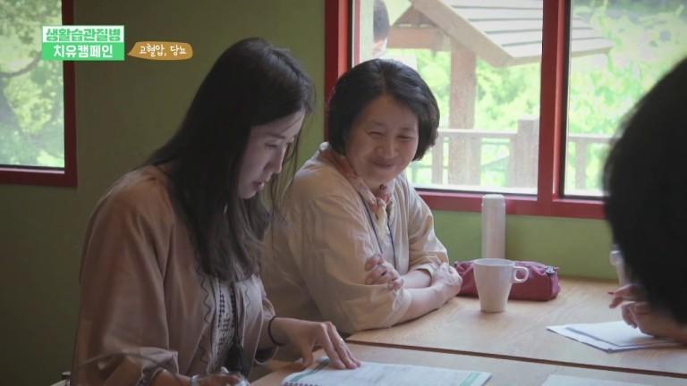 [아이쿱자연드림XEBS 치유캠페인] 당뇨, 고혈압 02편 식습관 개선의 시작