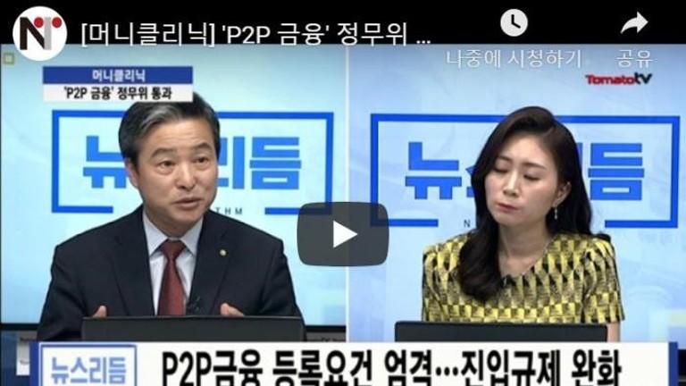 (뉴스리듬)'P2P 법안' 국회 정무위 통과…'서민 금융난' 돌파구 될까