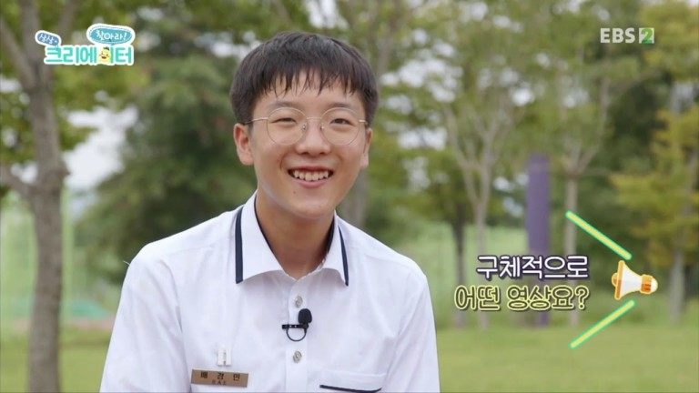 찾아라! 상상 크리에이터 - 창공의 꿈을 향해 오르다- 박현욱, 배경민_#001