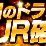 今日のドラフトUR1枚確定!!