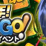 【追記】祝!半周年記念Bingo開催!