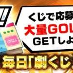 新機能『劇くじ』登場!
