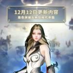 12月12日版本內容介紹!