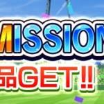 スペシャルミッションでベストナイン超クリスタルパックをGET!
