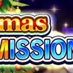 クリスマススペシャルミッション開催!