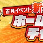 新春!ホームランチャレンジ開催中!