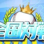 Moot: 劇的采配!プロ野球リバーサル - 全国対戦 1月シーズン開幕!