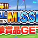Moot: 劇的采配!プロ野球リバーサル - 全国対戦の新シーズン開幕記念!スペシャルミッション!