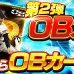 Moot: 劇的采配!プロ野球リバーサル - 新たなガチャ&パッケージ登場!