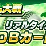 Moot: 劇的采配!プロ野球リバーサル - 「リアルタイム大戦」開幕!