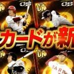 Moot: 劇的采配!プロ野球リバーサル - レジェンド達が劇プロに追加登場!