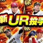 Moot: 劇的采配!プロ野球リバーサル - 新URカードが追加登場!