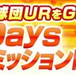 劇的采配!プロ野球リバーサル お知らせ - イベント「Daysミッション」開催!